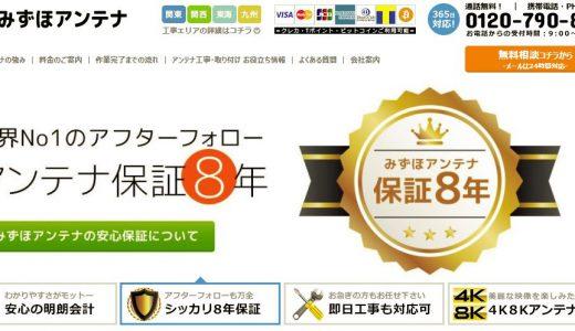 名古屋大手の取付・修理 「みずほアンテナ」の口コミ・評判