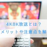 4K8K放送とは?メリットや注意点など