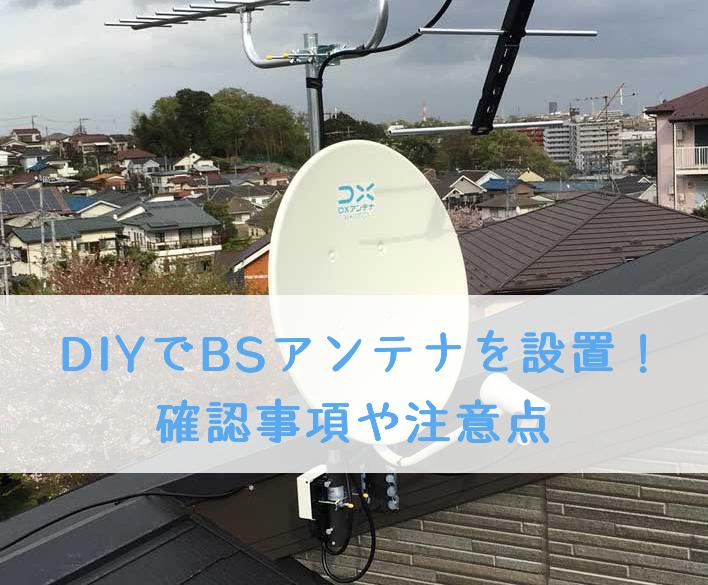 BS/CS放送を視聴したい!DIYでBSアンテナを取り付ける時の流れ
