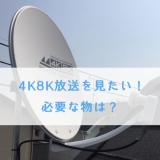 4K8K放送を見るために用意するもの